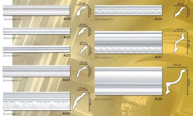 Разновидности плинтуса по ширине